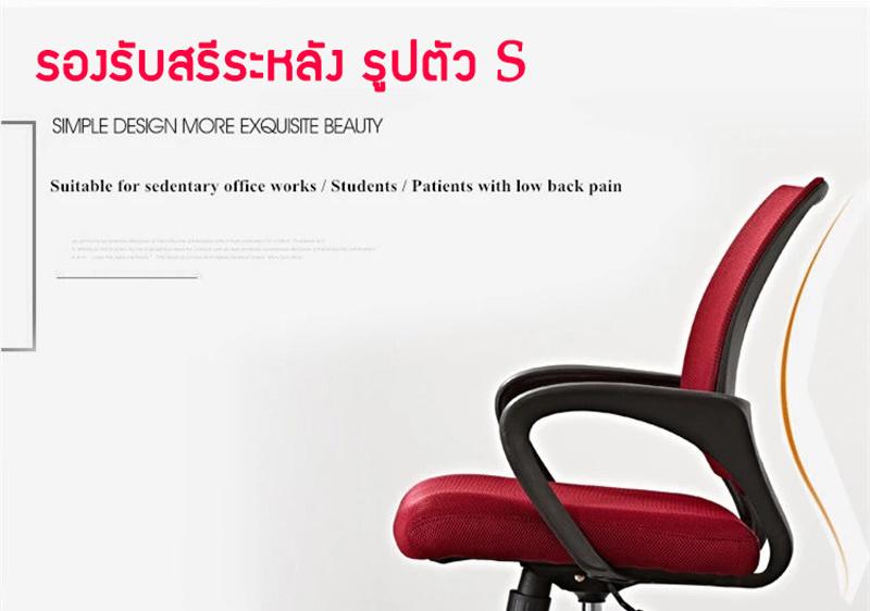 TS Modern Living เก้าอี้สำนักงาน ตาข่าย ปรับระดับ มีล้อลาก รุ่น CH0001BK