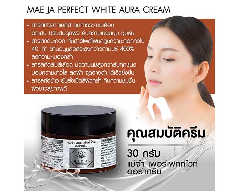 01 MAE JA ครีมบำรุงผิวหน้า Perfect White Aura Cream 30 กรัม