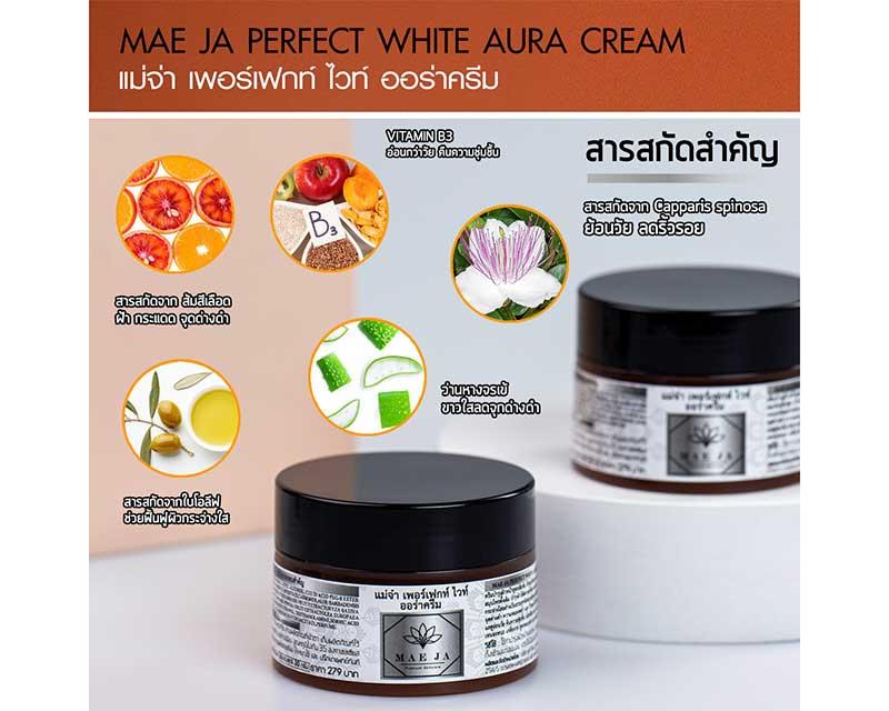 02 MAE JA ครีมบำรุงผิวหน้า Perfect White Aura Cream 30 กรัม