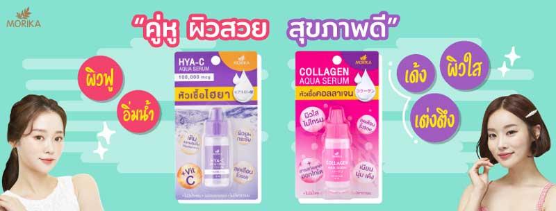 01 Morika หัวเชื้อ Collagen Aqua Serum 10 มล. (แพ็ค3)