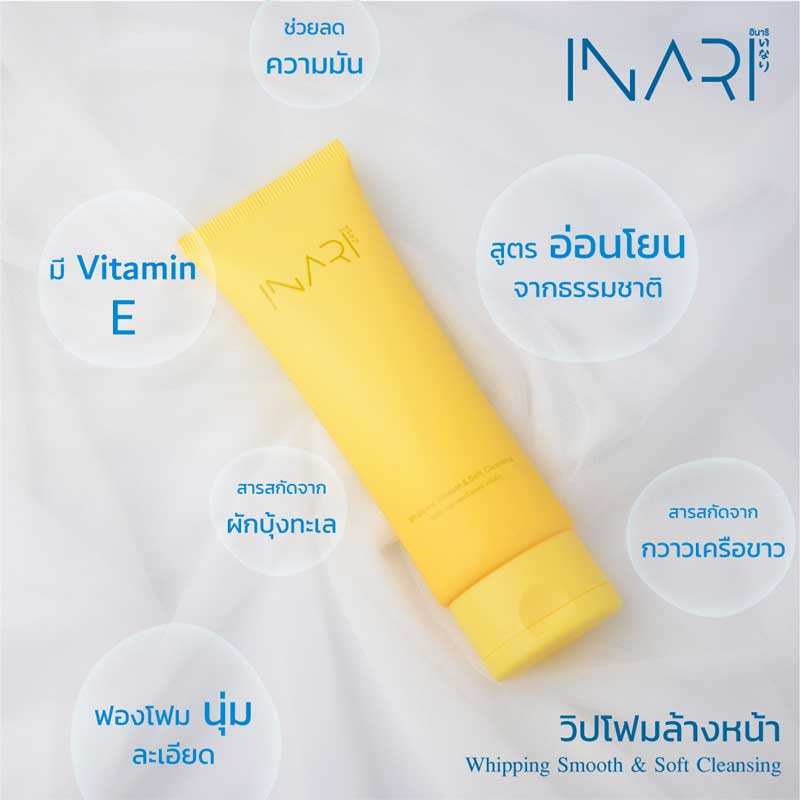 02 INARI คลีนซิ่ง Whiping Smooth&Soft Cleansing 100 มล.