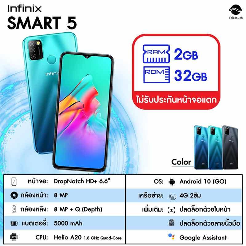 Infinix Smart 5 (2/32)