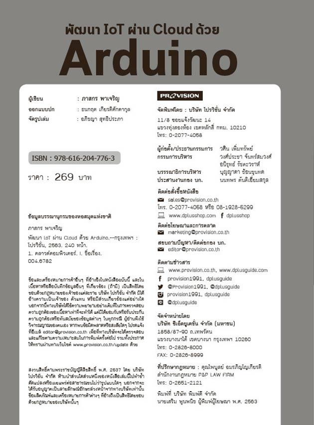 พัฒนา IoT ผ่าน Cloud ด้วย Arduino 01