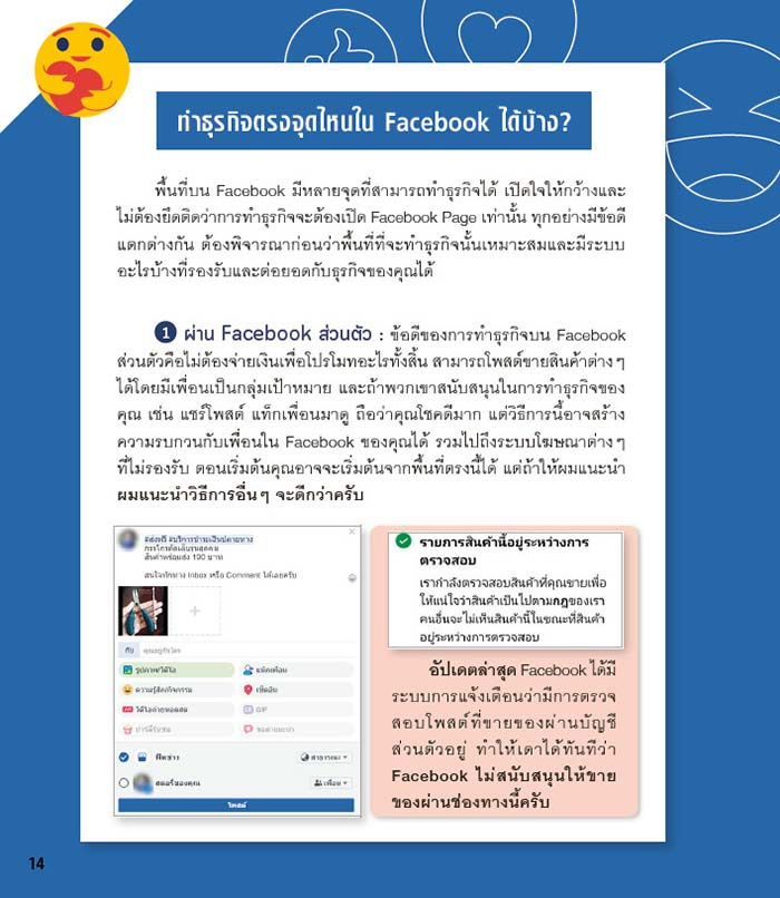 ขายร้อยให้ได้ล้านผ่าน Facebook 03
