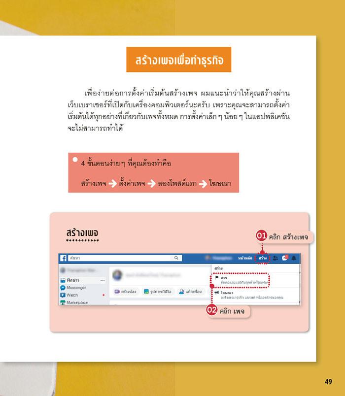 ขายร้อยให้ได้ล้านผ่าน Facebook 08