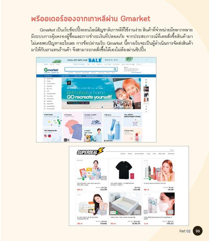 สั่งสินค้าออนไลน์ พรีออเดอร์+ประมูลของ จากทั่วโลก 09
