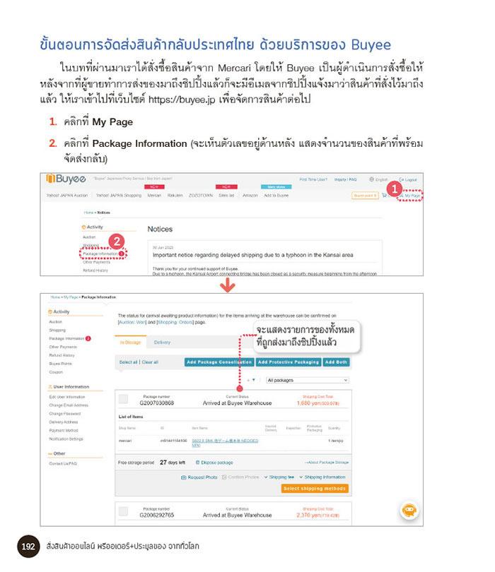 สั่งสินค้าออนไลน์ พรีออเดอร์+ประมูลของ จากทั่วโลก 11