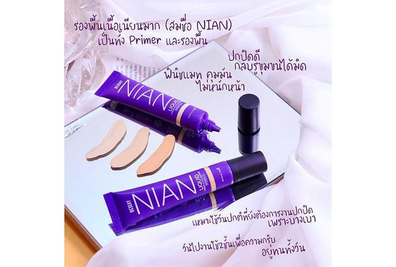 02 Deesay รองพื้น Nian Liquid Primer & Foundation No.2 ฟรี ลิปสติก (คละสี)