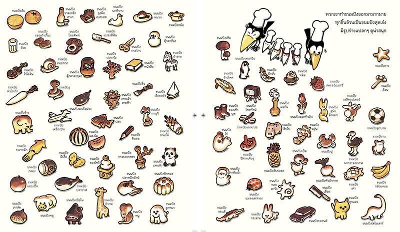 ร้านขนมปังของคุณอีกา 02