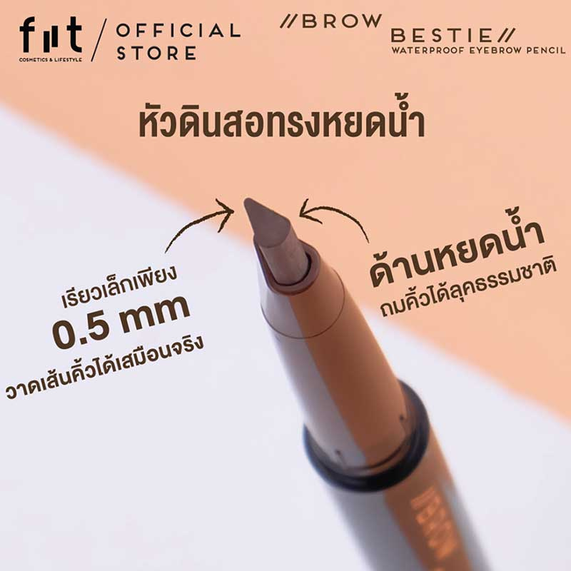 02 FIIT Cosmetics ดินสอเขียนคิ้ว Brow Bestie Waterproof eyebrow pencil #02 Mocha Brown (2แถม1)