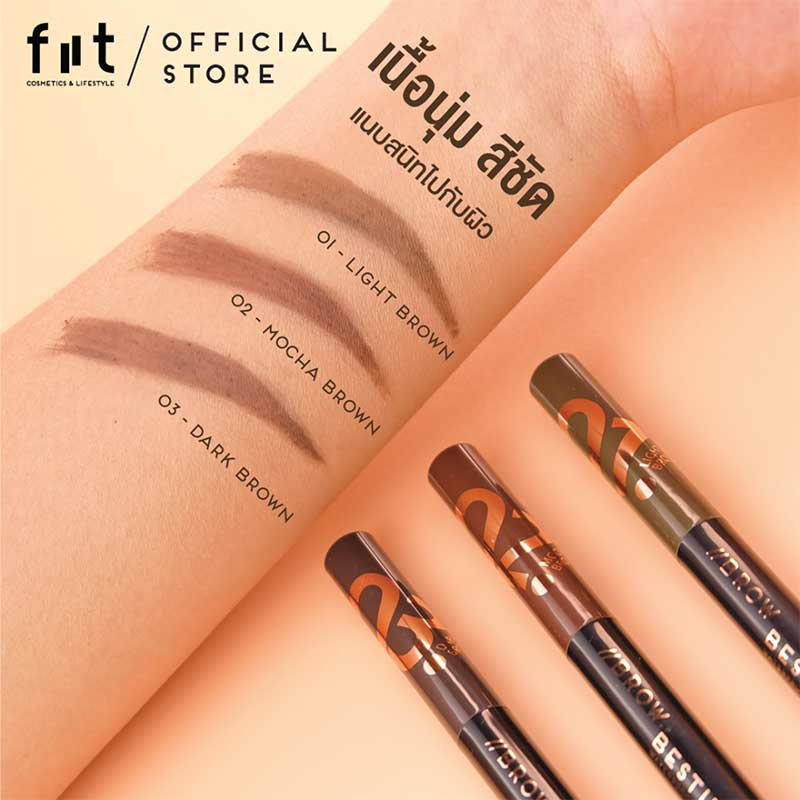 03 FIIT Cosmetics ดินสอเขียนคิ้ว Brow Bestie Waterproof eyebrow pencil #02 Mocha Brown (2แถม1)