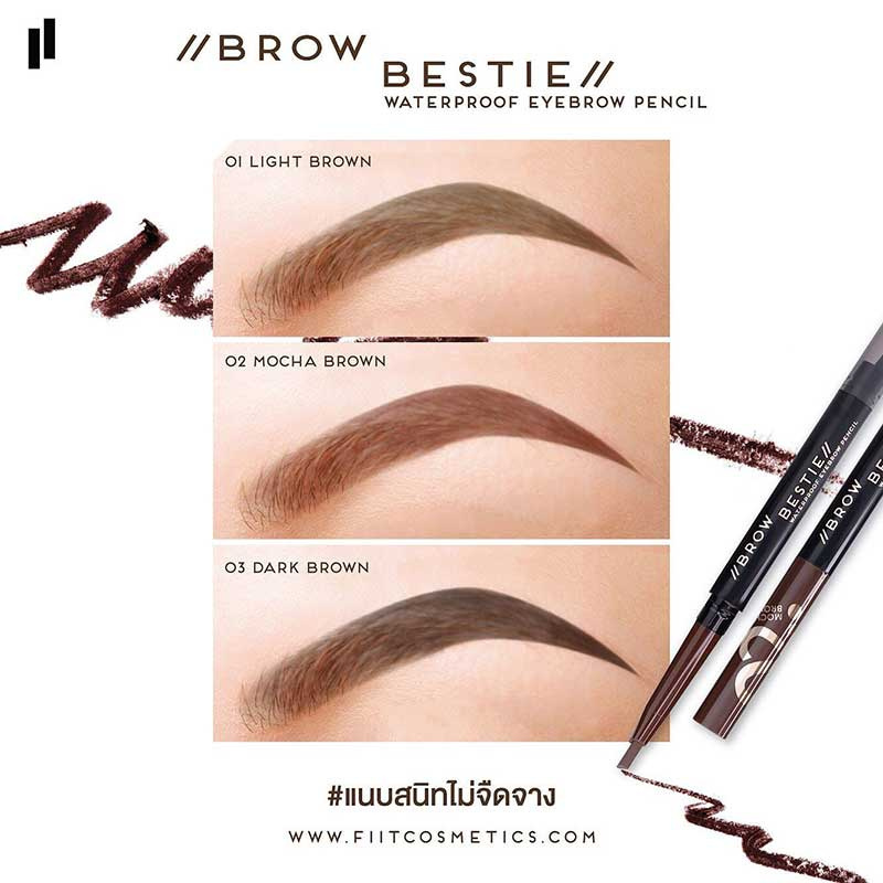 04 FIIT Cosmetics ดินสอเขียนคิ้ว Brow Bestie Waterproof eyebrow pencil #02 Mocha Brown (2แถม1)