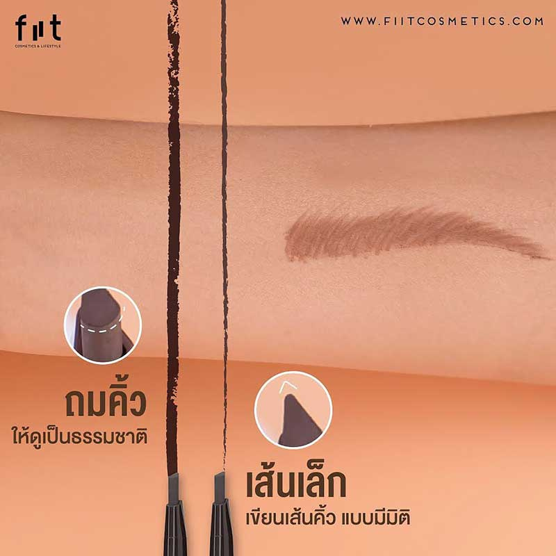 05 FIIT Cosmetics ดินสอเขียนคิ้ว Brow Bestie Waterproof eyebrow pencil #02 Mocha Brown (2แถม1)