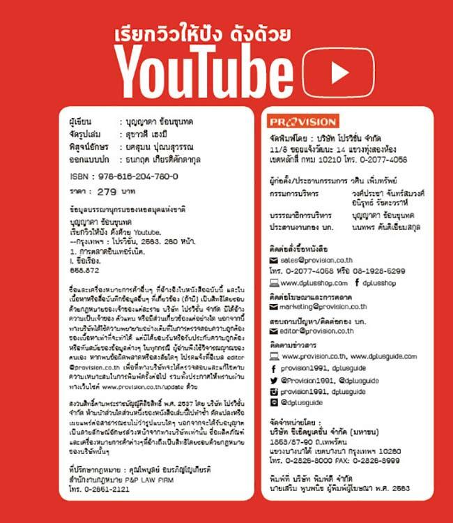 เรียกวิวให้ปัง ดังด้วย YouTube 01