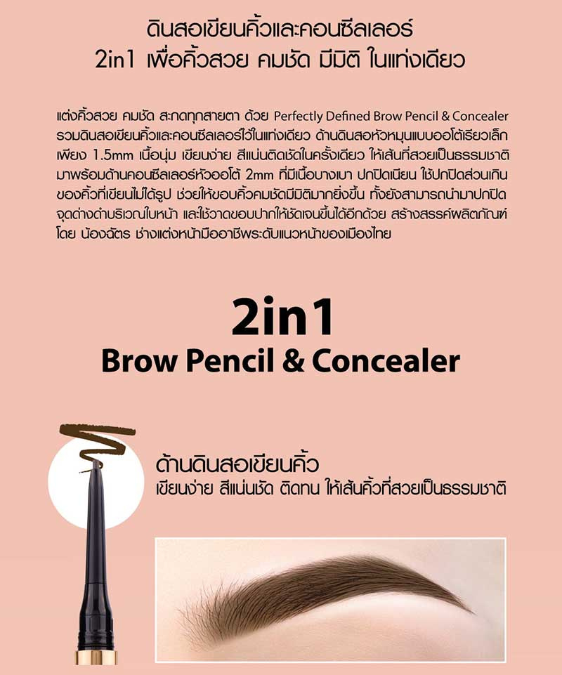 03 Browit Perfectly Defined Brow Pencil & Concealer #Soft Black