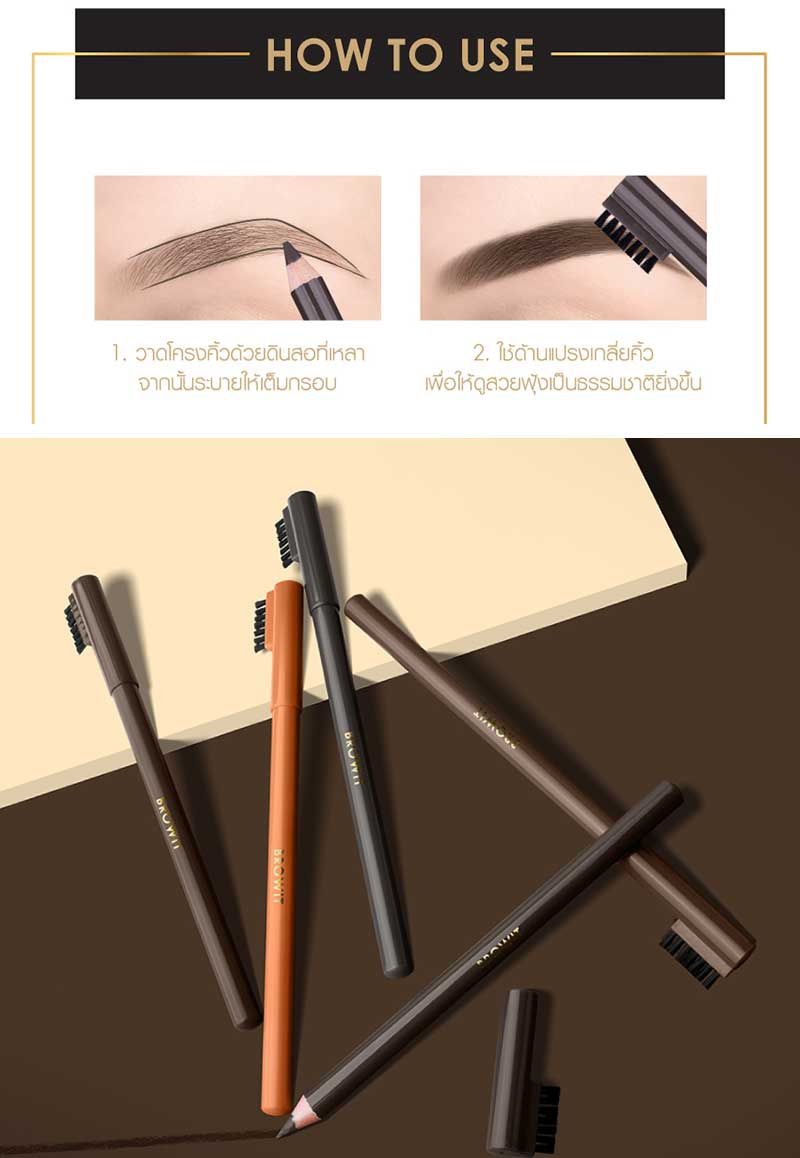 04 Browit Sharpen Brow Pencil #Caramel Brown