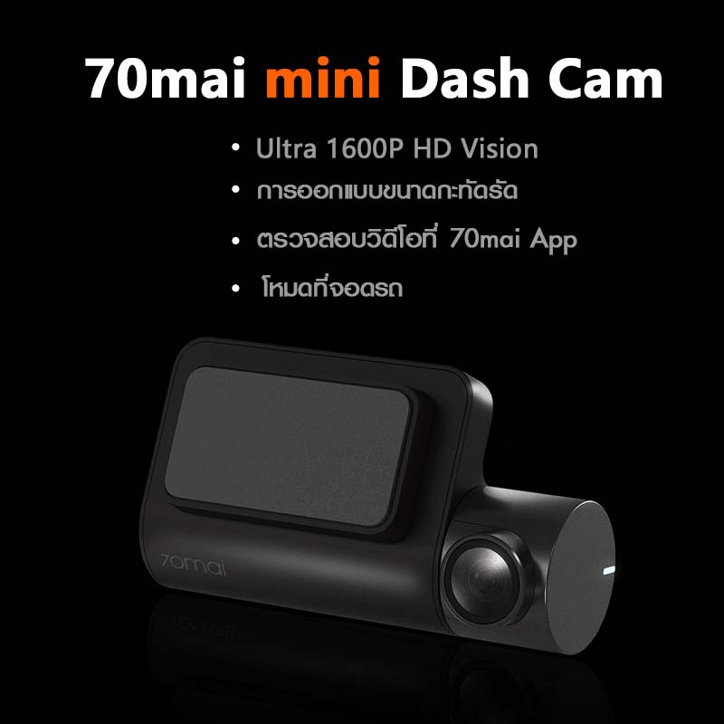 70Mai กล้องติดรถยนต์ รุ่น Mini