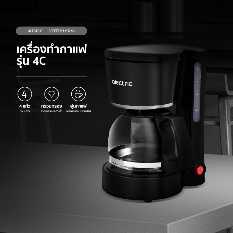 Alectric เครื่องชงกาแฟ 0.75 ลิตร รุ่น 4C