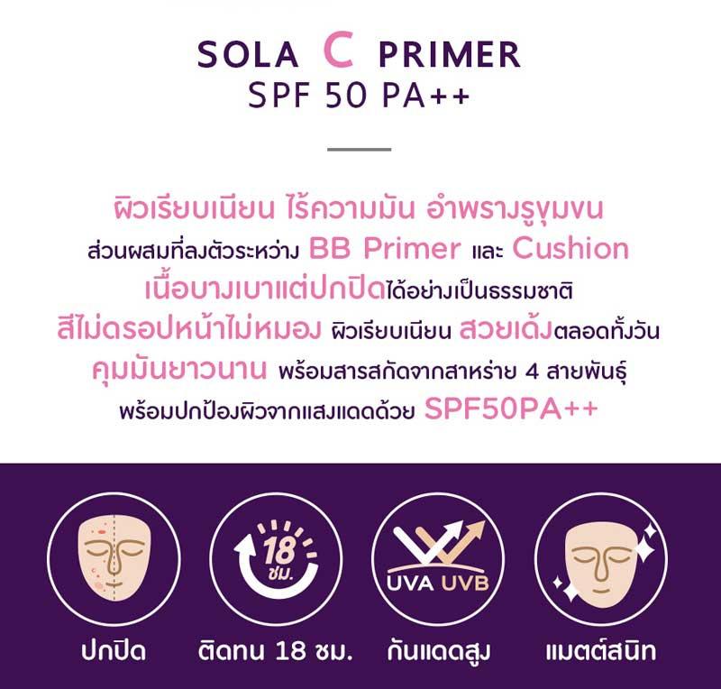 02 Sola ชุดเซ็ท Double C