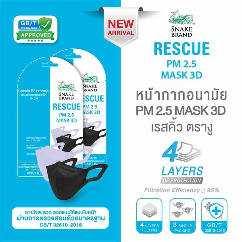 Snake Brand หน้ากาก PM 2.5 Mask 3D