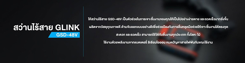 GLINK สว่านอเนกประสงค์ไร้สาย รุ่น GSD-48V