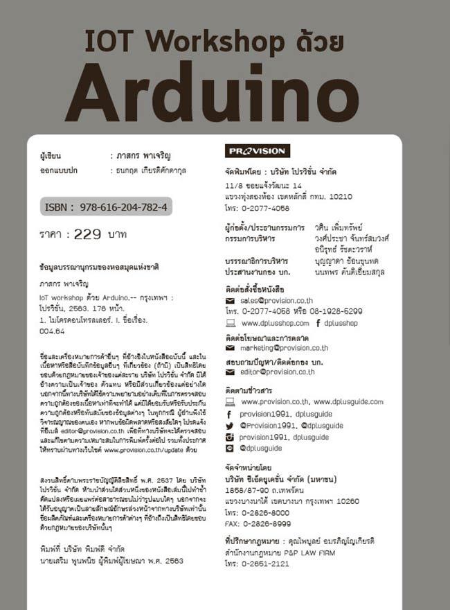 หนังสือ IoT Workshop ด้วย Arduino 01
