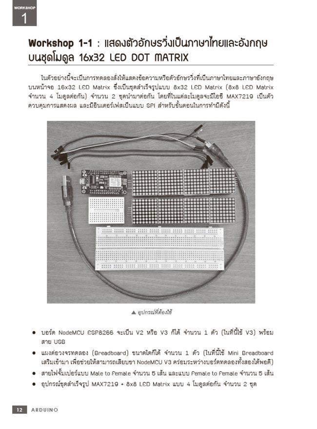 หนังสือ IoT Workshop ด้วย Arduino 02