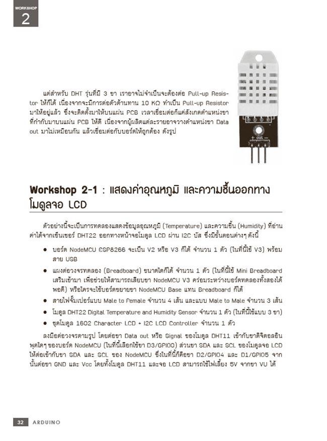 หนังสือ IoT Workshop ด้วย Arduino 05