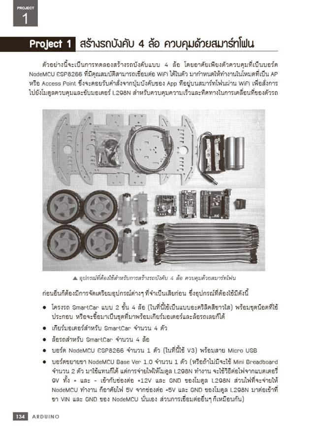 หนังสือ IoT Workshop ด้วย Arduino 06