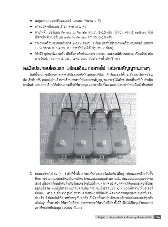 หนังสือ IoT Workshop ด้วย Arduino 07