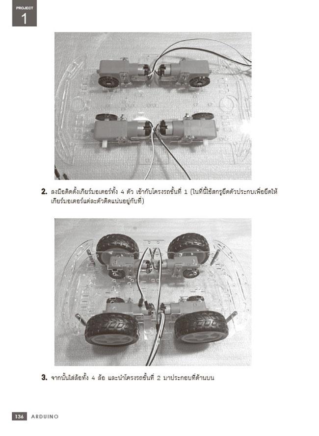 หนังสือ IoT Workshop ด้วย Arduino 08