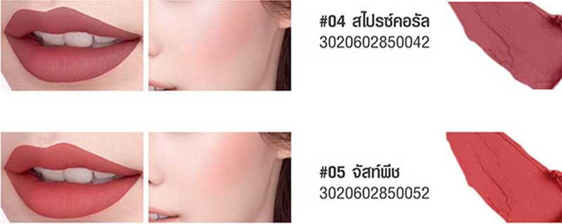 04 Baby Bright Lip & Cheek Matte Tint 2.4 g