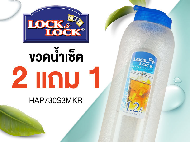 LocknLock ขวดน้ำเช็ต 2 แถม1 HAP730S3MKR