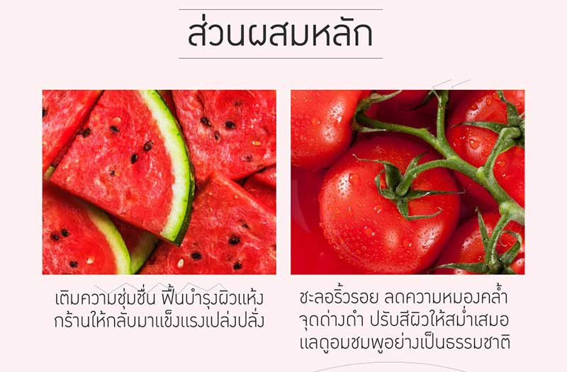 05 Baby Bright บีบีครีม Watermelon & Tomato Matte SPF45 PA++