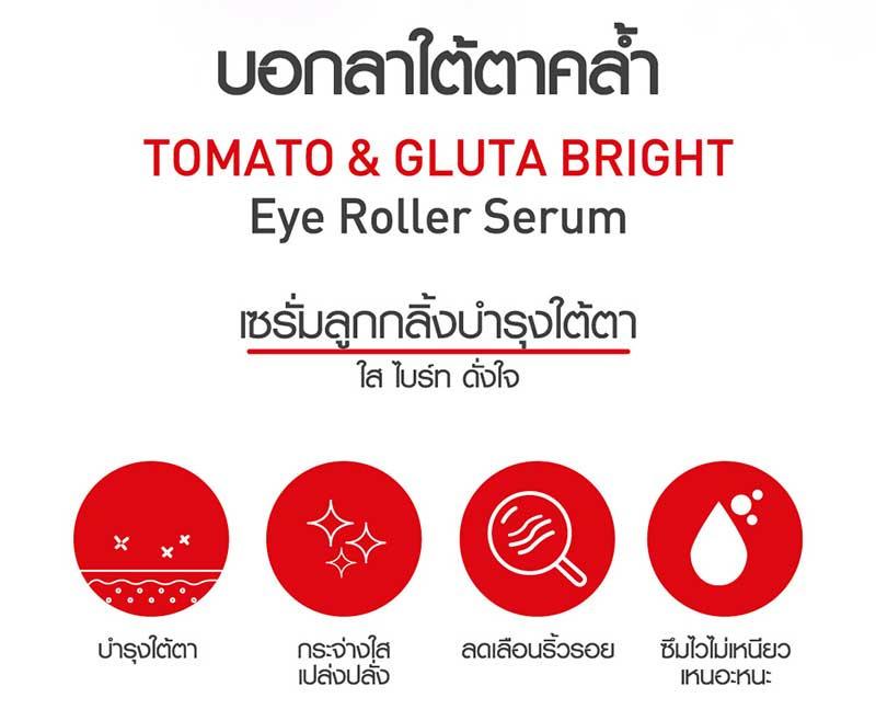 02 Baby Bright อายเซรั่ม Tomato & Gluta Bright Eye Roller Serum 15 มล.