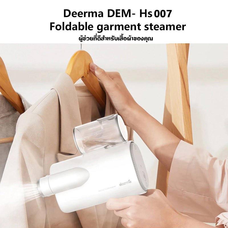 Deerma เตารีดผ้าไอน้ำขนาดพกพา 800 วัตต์ รุ่น DEM-HS007