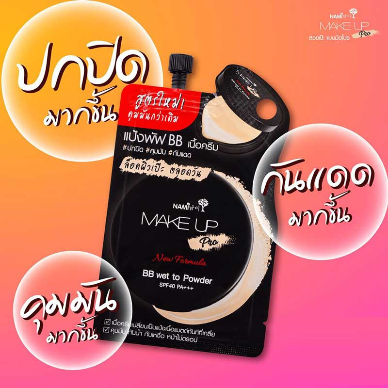 01 Nami บีบีครีม Make Up Pro BB Wet To Powder SPF40 PA+++ No.02 7 กรัม