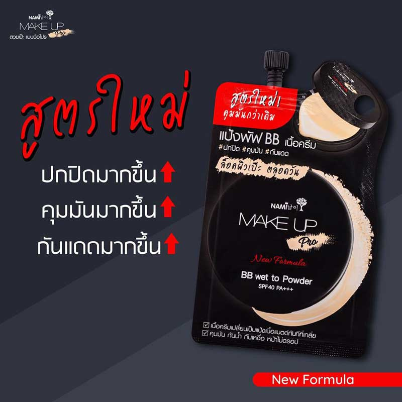 02 Nami บีบีครีม Make Up Pro BB Wet To Powder SPF40 PA+++ No.02 7 กรัม