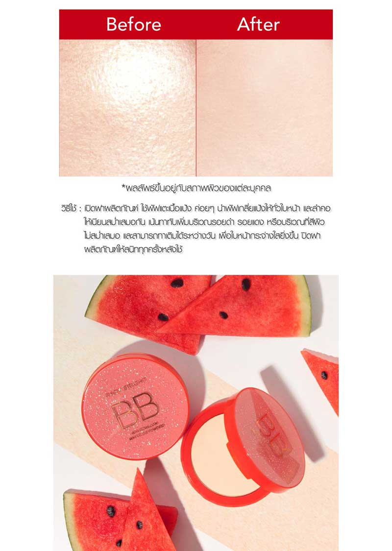 07 Baby Bright แป้งบีบีอัดแข็ง Watermelon Matte BB Powder 9 กรัม #21 Light Beige