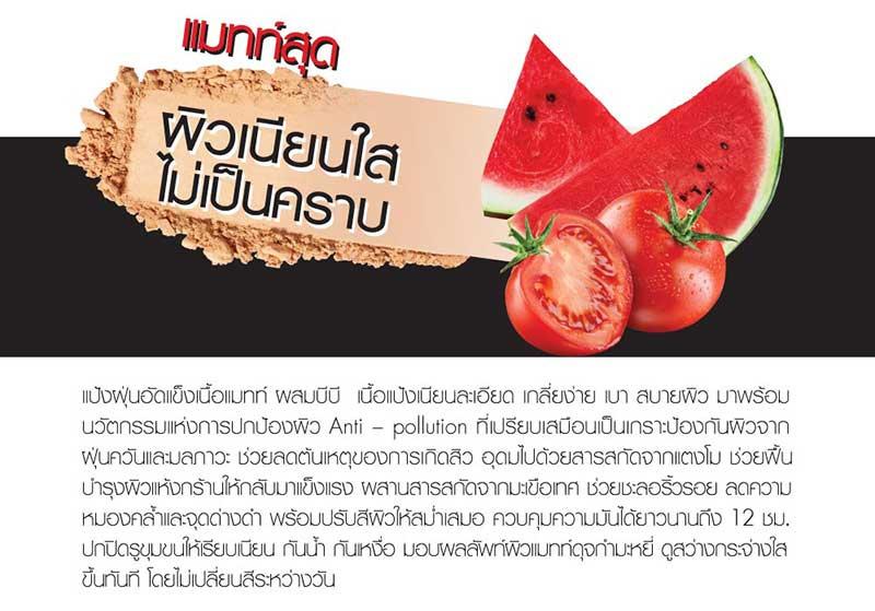 02 Baby Bright แป้งบีบีอัดแข็ง Watermelon Matte BB Powder 9 กรัม #23 Natural Beige