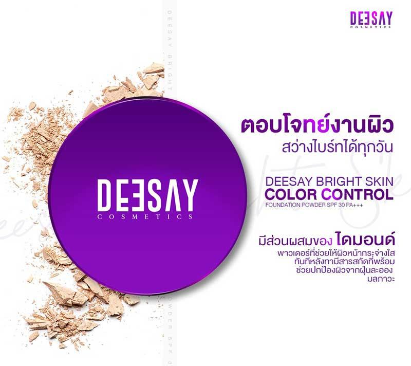 05 Deesay Bright Skin Color control Foundation powder + Liquid Primer & Foundation