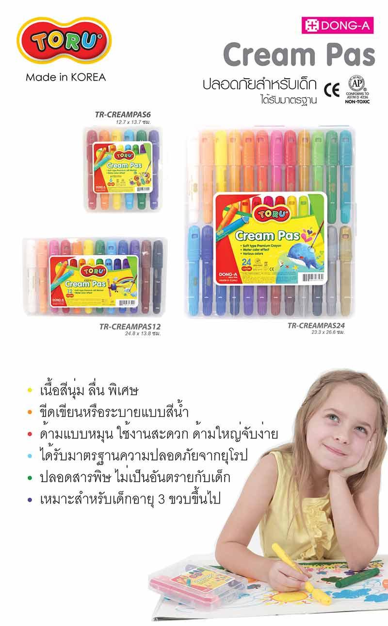 DONG-A TORU Cream Pas ปากกาครีมพาส 24 สี 01