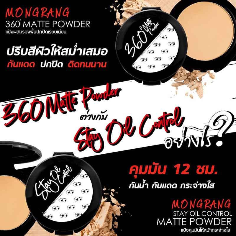 01 Mongrang Stay Oil Control Matte Powder