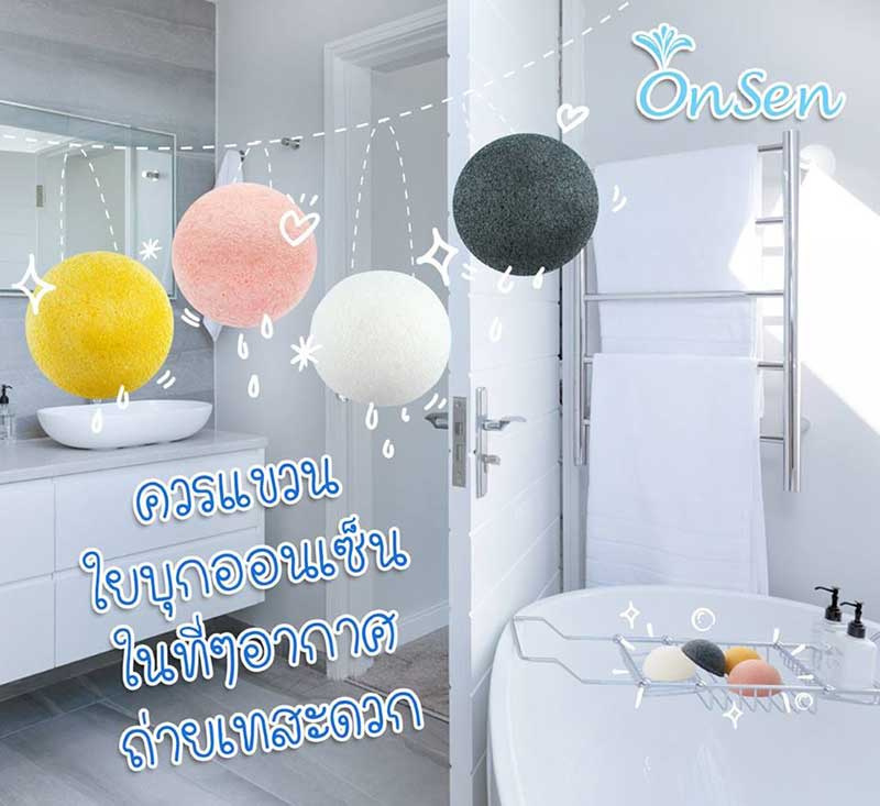 07 Onsen ฟองน้ำใยบุก แบบกลม สีขาว (แพ็ก 3 ชิ้น)