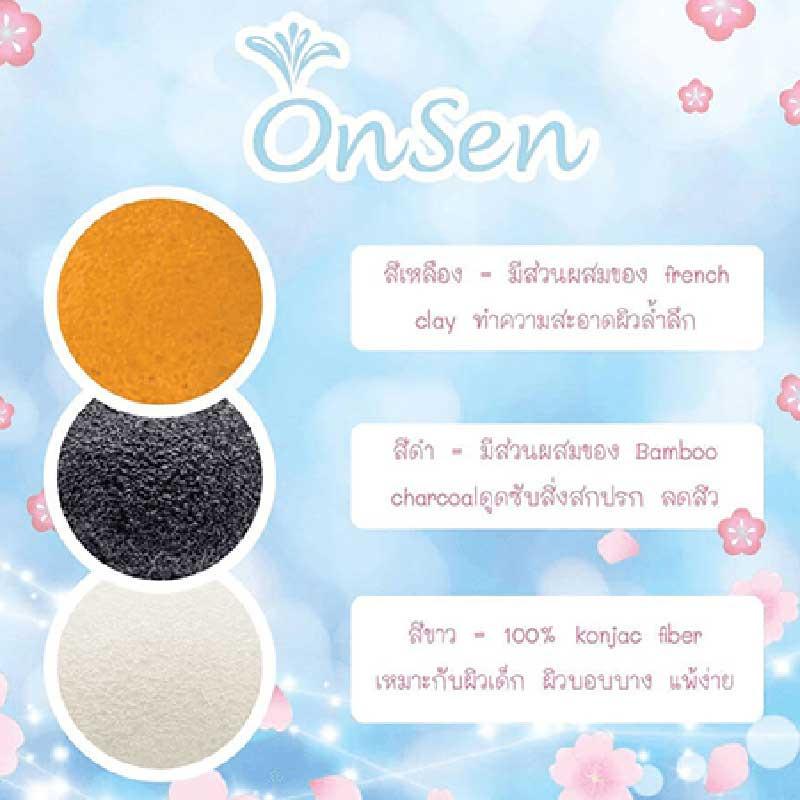 05 Onsen ฟองน้ำใยบุก แบบกลม สีเหลือง (แพ็ก 3 ชิ้น)