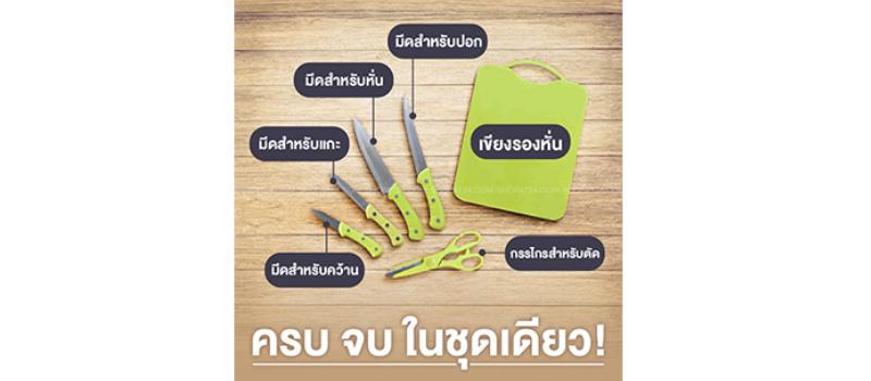 RRS ชุดเซ็ตมีดทำครัว 6 ชิ้น สีเขียว