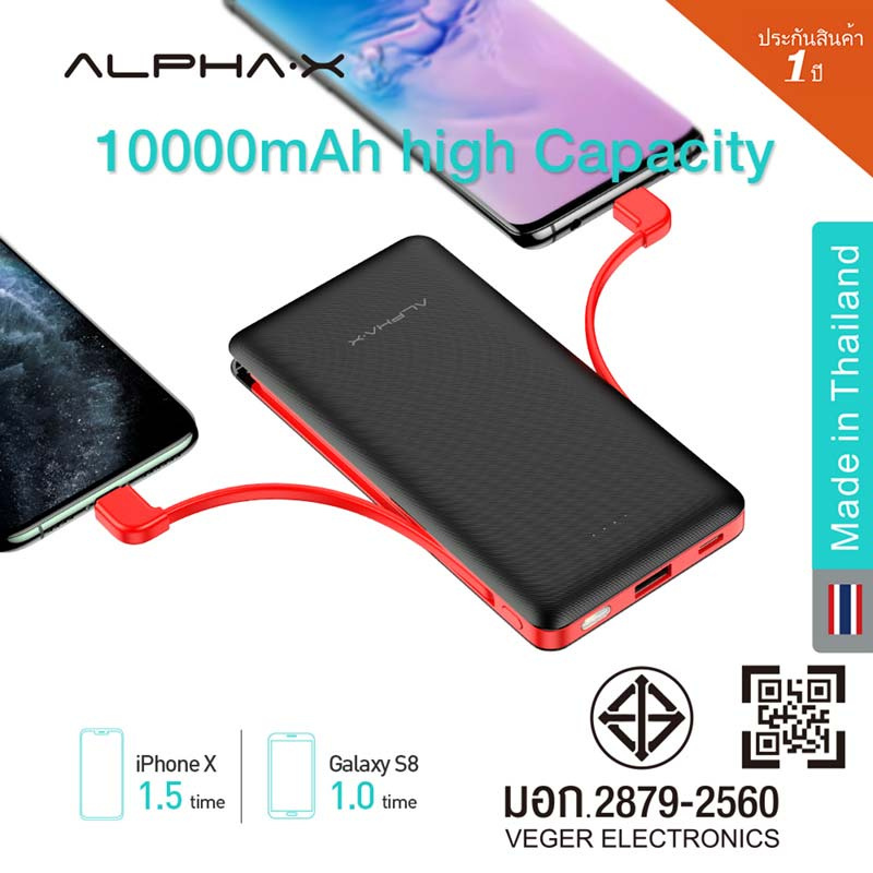 Alpha Power Bank 10,000 mAh รุ่น D10