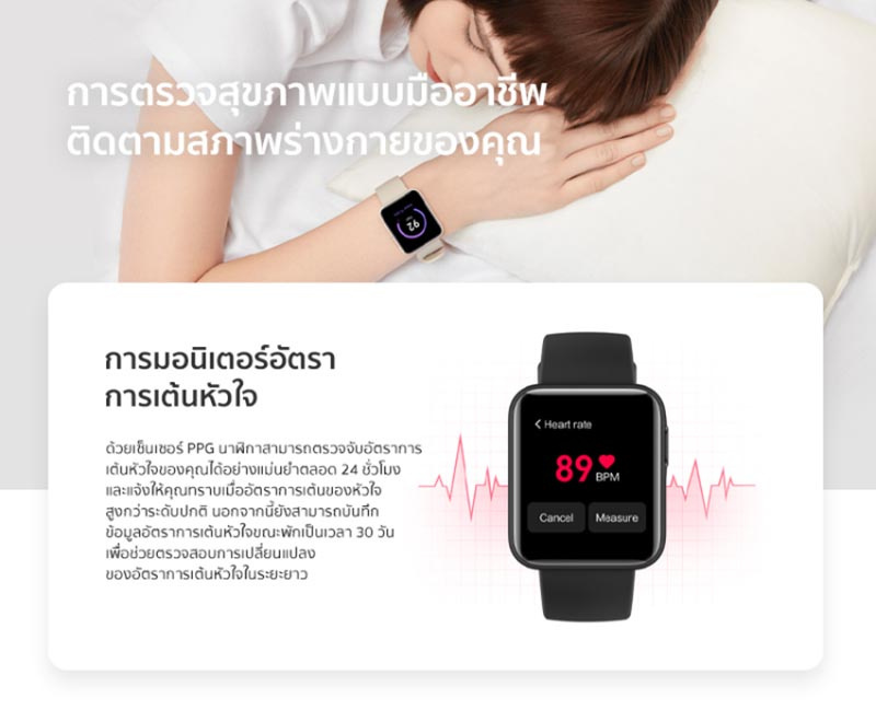 Xiaomi สมาร์ทวอช รุ่น Mi Watch Lite