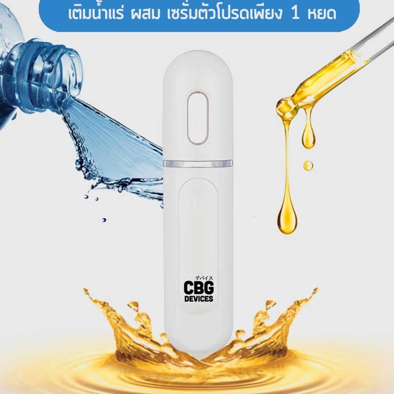 02 CBG Devices Nano vapor Humidifier