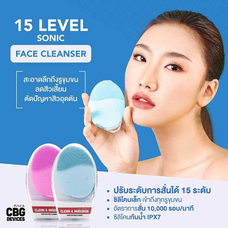 02 CBG Devices 15 level Sonic Egg Face Cleaner (Blue)